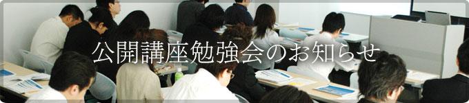 公開講座勉強会のお知らせ