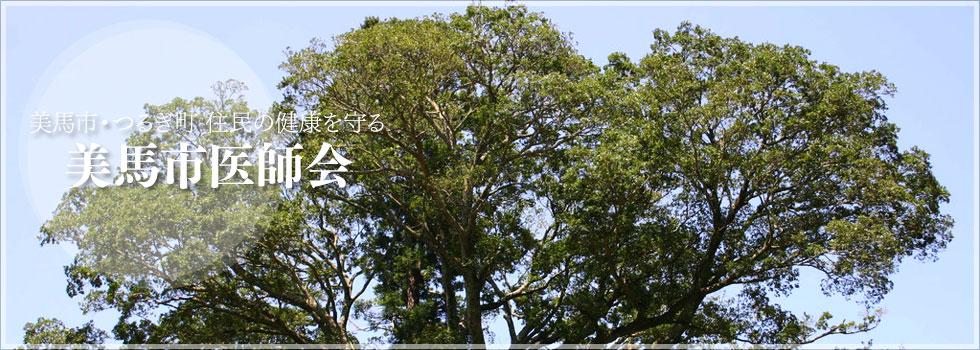 美馬市医師会 - 徳島県医師会 | 美馬市医師会が提供する医療情報等